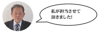 【高知】塩田.jpg