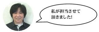【松山】若山.jpg