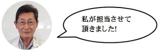 tokushima_y_.png